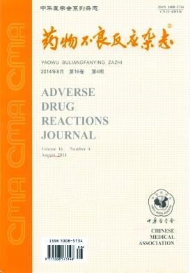 药物不良反应杂志