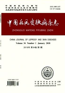 中国麻风皮肤病杂志
