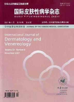 国际皮肤性病学杂志