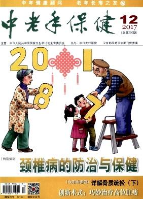 中老年保健杂志