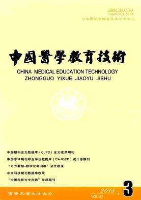 中国医学教育技