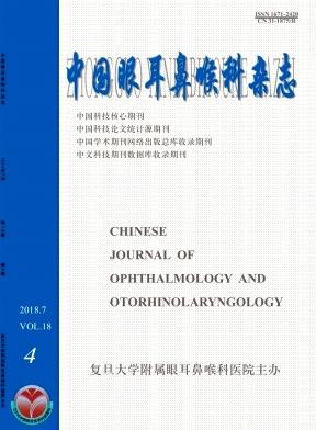 中国眼耳鼻喉科杂志