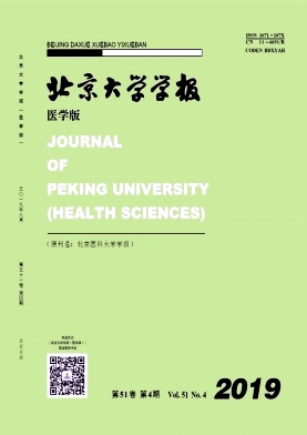 北京大学学报(医学版)