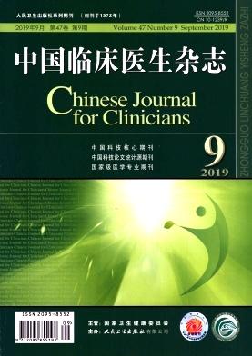 中国临床医生杂志