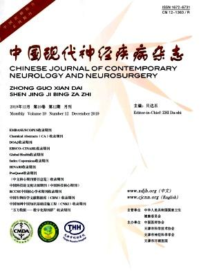 中国现代神经疾