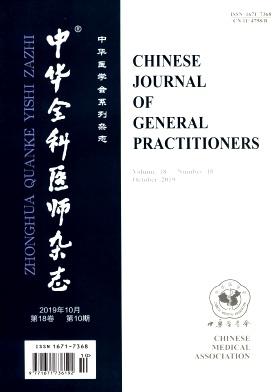 中华全科医师杂志