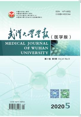 武汉大学学报(医学版)
