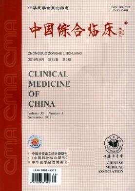 中国综合临床