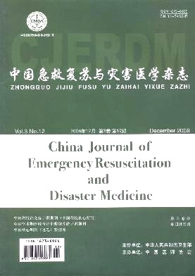 中国急救复苏与灾害医学杂志