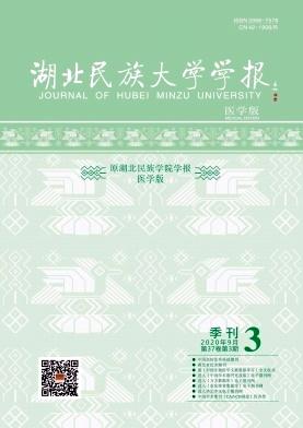 湖北民族大学学报(医学版)