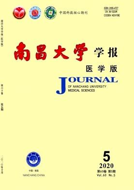 南昌大学学报(医学版)