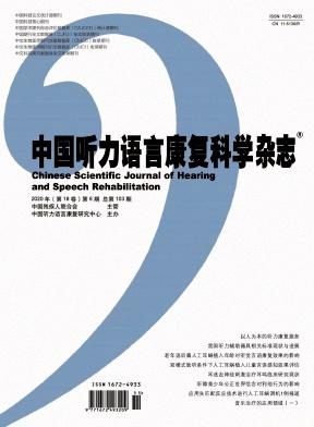 中国听力语言康复科学杂志