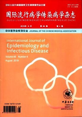 国际流行病学传染病学杂志