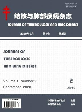 结核与肺部疾病杂志