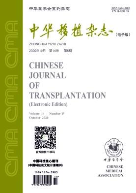 中华移植杂志(电子版)