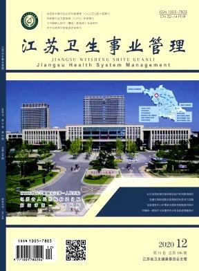 江苏卫生事业管