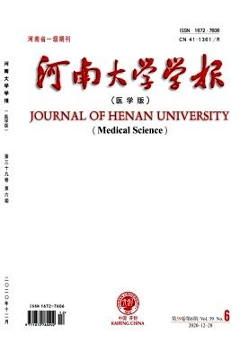 河南大学学报(医学版)