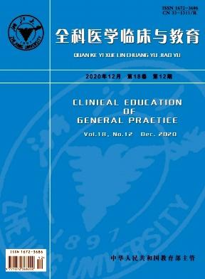 全科医学临床与教育