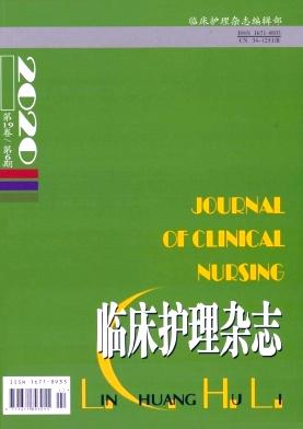 临床护理杂志