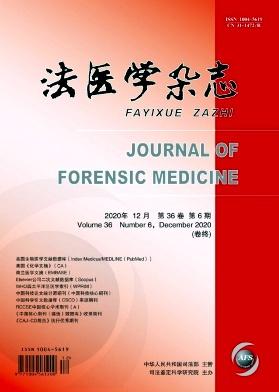法医学杂志