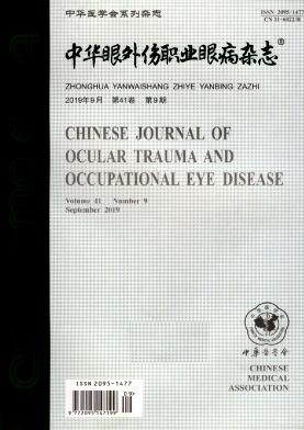 中华眼外伤职业眼病杂志