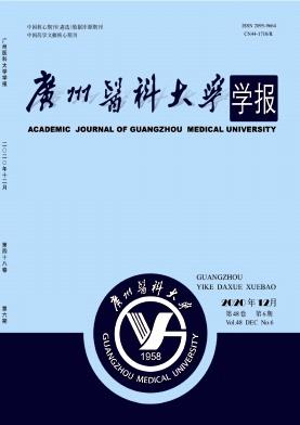 广州医科大学学报