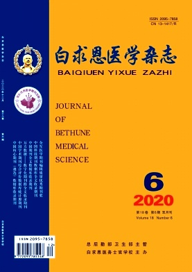 白求恩医学杂志