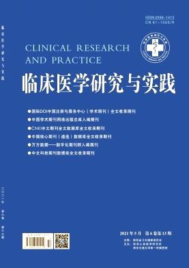 临床医学研究与实践