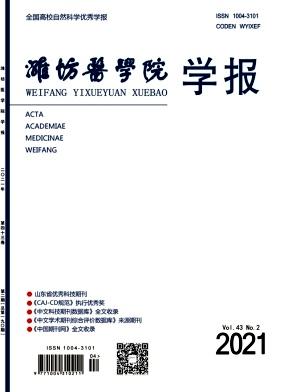 潍坊医学院学报
