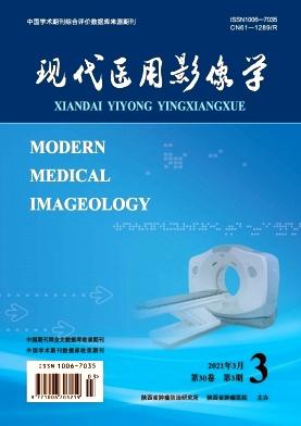 现代医用影像学