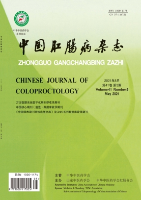 中国肛肠病杂志
