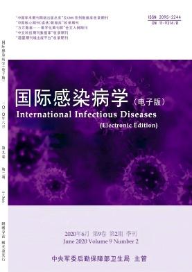 国际感染病学(电子版)