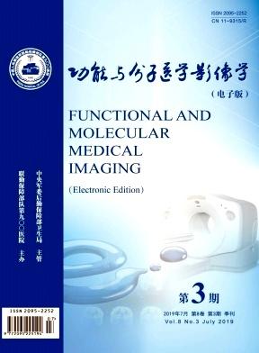 功能与分子医学影像学(电子版)