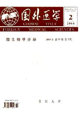 国外医学(微生物学分册)