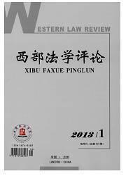 西部法学评论