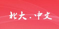 中文核心期刊