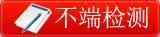 中医文献杂志文章检测