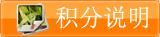 日本问题研究积分说明